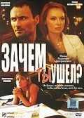 Another movie Zachem tyi ushel? of the director Vladimir Dmitriyevsky.