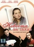 Another movie Nevesta na zakaz of the director Vladimir Dmitriyevsky.