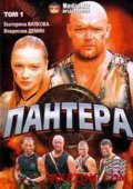Another movie Pantera of the director Mihail Shevchuk.