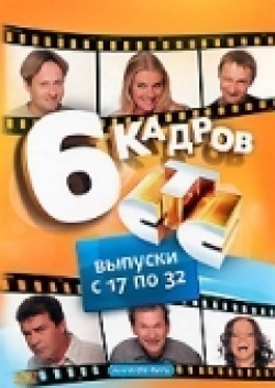 Another movie 6 kadrov (serial 2006 - 2014) of the director Aleksandr Zhigalkin.