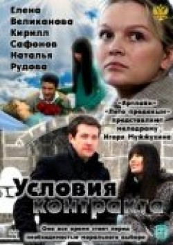 Another movie Usloviya kontrakta (serial) of the director Igor Mozzhukhin.