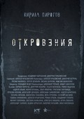 Another movie Otkroveniya (serial) of the director Dmitriy Petrun.