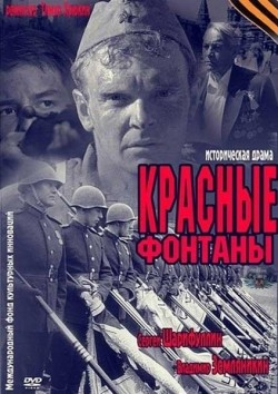 Krasnyie fontanyi TV series cast and synopsis.